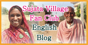 Sujata Village Fan Club Blog banner