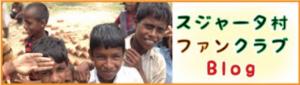 スジャータ村ファンクラブブログバナー